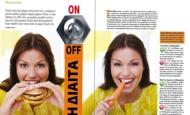 Η δίαιτα on-off Diaita154_m